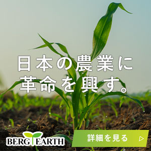 日本の農業に革命を興す。ベルグアース